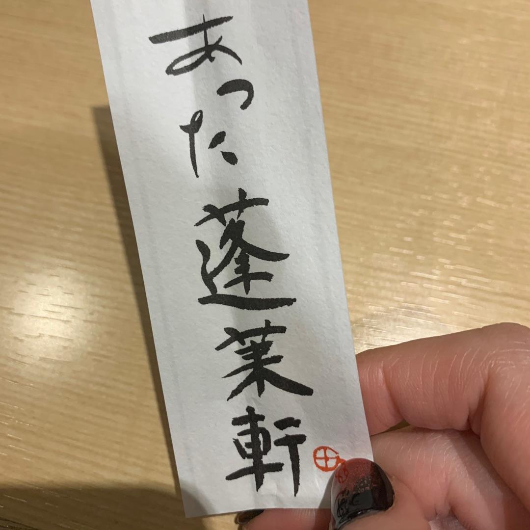 名古屋の旅④