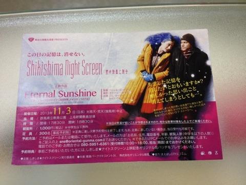 明日、敷島野外上映会
