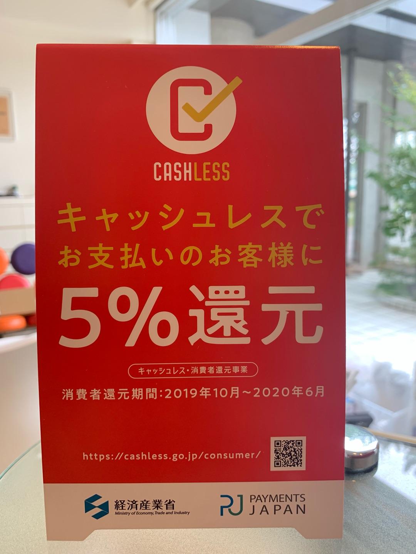 カード支払いで5パーセント還元キャンペーン中!