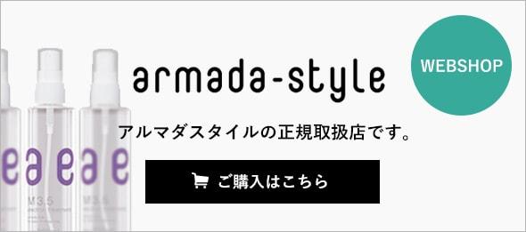 アルマダスタイルの正規取扱店です。