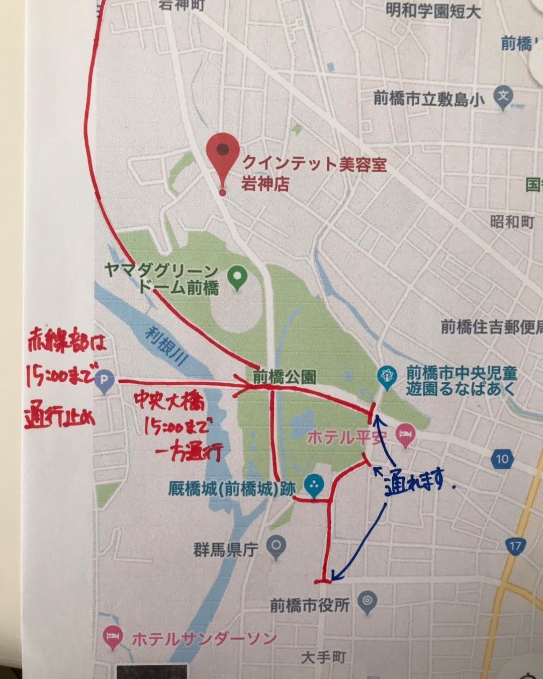 もう一度お知らせいたします!!! 11月3日の群馬マラソンの日は クインテット敷島店にご来店のお客様に 迂回をお願いしております!!! 大変ご迷惑をおかけしますがよろしくお願いいたします🏻