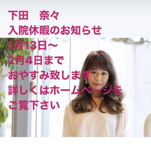 岩神店スタッフ下田、櫻井 入院休暇日程