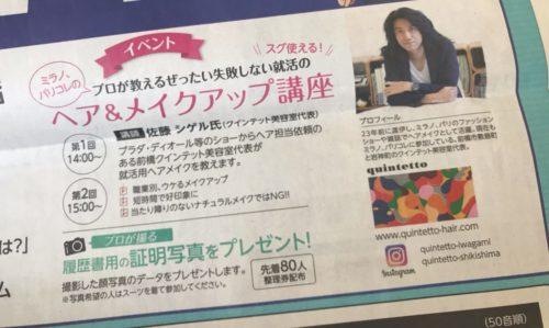 2月14日上毛新聞ヘアメイクセミナー参加