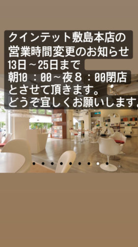 敷島本店の営業時間変更のお知らせ